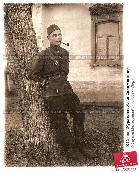 1942 год, Журавлев Илья Соломонович, фото № 285928, снято 11 декабря 2016 г. (c) Эдуард Межерицкий / Фотобанк Лори
