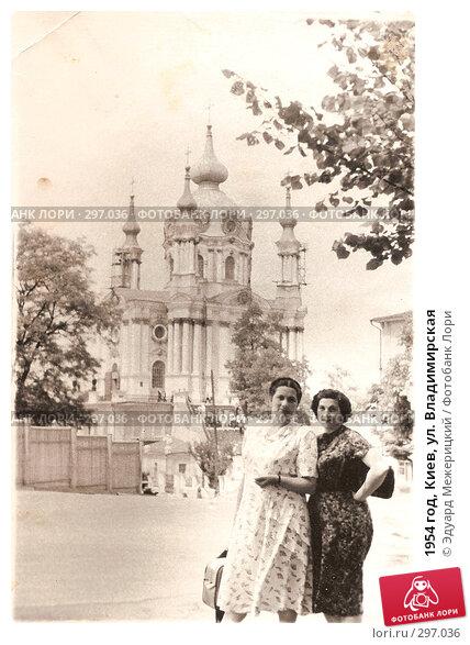 1954 год, Киев, ул. Владимирская, фото № 297036, снято 29 апреля 2017 г. (c) Эдуард Межерицкий / Фотобанк Лори
