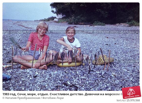 Купить «1983 год, Сочи, море, отдых. Счастливое детство. Девочки на морском берегу сушат рыбу, обмахивают ее от мух», фото № 25970568, снято 18 июля 2019 г. (c) Наталия Преображенская / Фотобанк Лори