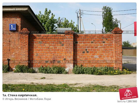 1а. Стена кирпичная., фото № 280560, снято 10 мая 2008 г. (c) Игорь Веснинов / Фотобанк Лори