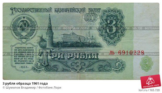 Купить «3 рубля образца 1961 года», фото № 165720, снято 23 декабря 2007 г. (c) Шумилов Владимир / Фотобанк Лори