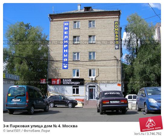 Купить «3-я Парковая улица дом № 4. Москва», эксклюзивное фото № 3746792, снято 9 августа 2012 г. (c) lana1501 / Фотобанк Лори