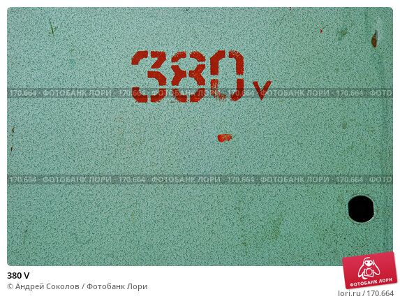 380 V, фото № 170664, снято 9 января 2008 г. (c) Андрей Соколов / Фотобанк Лори