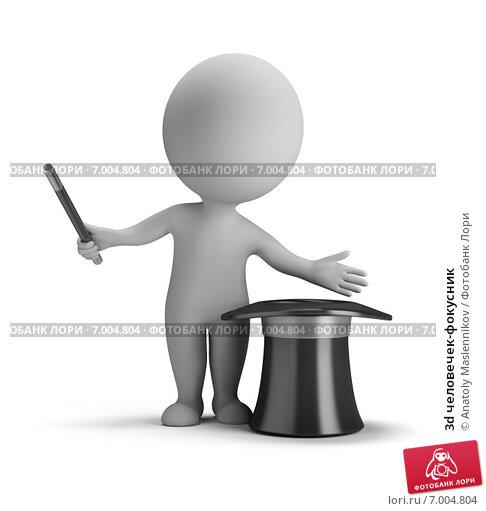 Купить «3d человечек-фокусник», иллюстрация № 7004804 (c) Anatoly Maslennikov / Фотобанк Лори