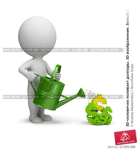 Купить «3D-человечек поливает доллары. 3D изображение. Белый фон.», иллюстрация № 21895688 (c) Anatoly Maslennikov / Фотобанк Лори