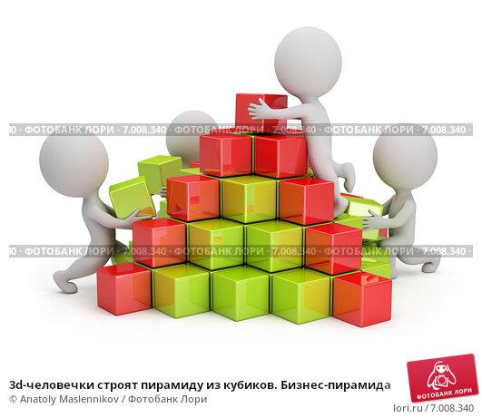 Купить «3d-человечки строят пирамиду из кубиков. Бизнес-пирамида», иллюстрация № 7008340 (c) Anatoly Maslennikov / Фотобанк Лори