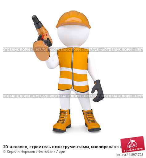 Купить «3D-человек, строитель с инструментами, изолировано на белом фоне», иллюстрация № 4897728 (c) Кирилл Черезов / Фотобанк Лори