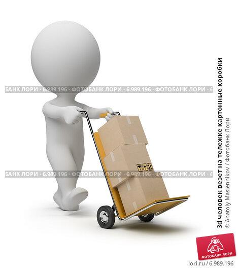Купить «3d человек везет на тележке картонные коробки», иллюстрация № 6989196 (c) Anatoly Maslennikov / Фотобанк Лори