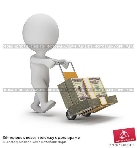 Купить «3d-человек везет тележку с долларами», иллюстрация № 7845416 (c) Anatoly Maslennikov / Фотобанк Лори
