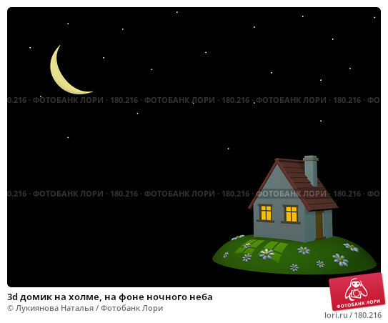 3d домик на холме, на фоне ночного неба, иллюстрация № 180216 (c) Лукиянова Наталья / Фотобанк Лори