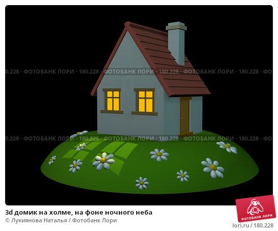 3d домик на холме, на фоне ночного неба, иллюстрация № 180228 (c) Лукиянова Наталья / Фотобанк Лори
