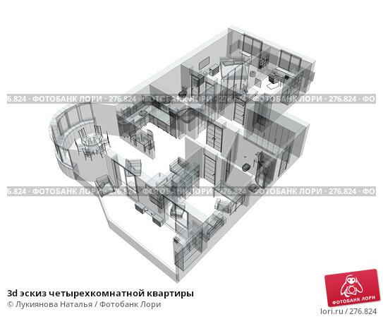 3d эскиз четырехкомнатной квартиры, иллюстрация № 276824 (c) Лукиянова Наталья / Фотобанк Лори