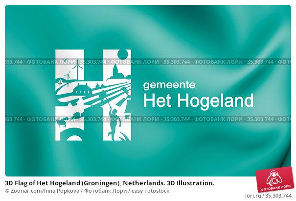 3D Flag of Het Hogeland (Groningen), Netherlands. 3D Illustration. Стоковое фото, фотограф Zoonar.com/Inna Popkova / easy Fotostock / Фотобанк Лори