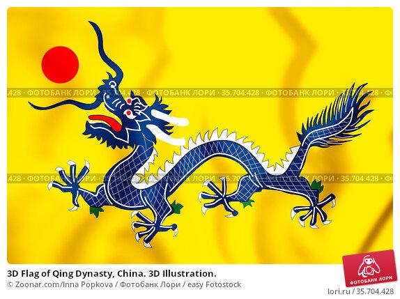 3D Flag of Qing Dynasty, China. 3D Illustration. Стоковое фото, фотограф Zoonar.com/Inna Popkova / easy Fotostock / Фотобанк Лори