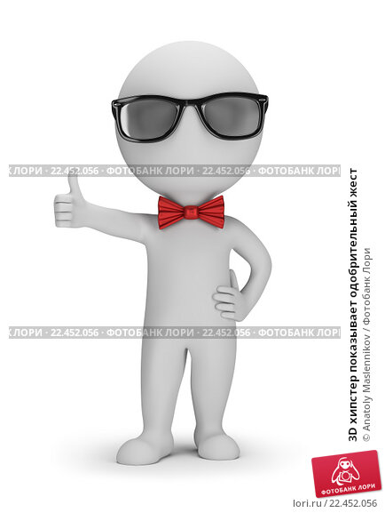 Купить «3D хипстер показывает одобрительный жест», иллюстрация № 22452056 (c) Anatoly Maslennikov / Фотобанк Лори