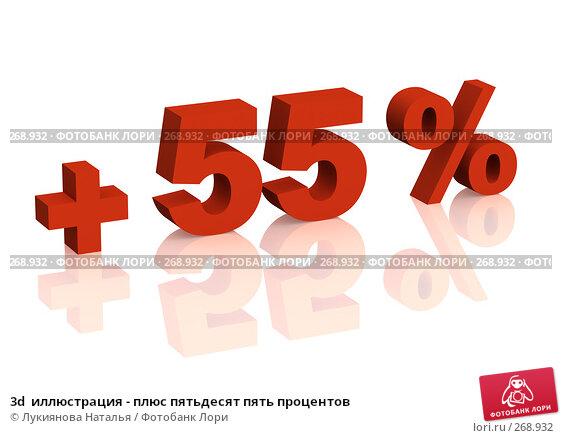 3d  иллюстрация - плюс пятьдесят пять процентов, иллюстрация № 268932 (c) Лукиянова Наталья / Фотобанк Лори