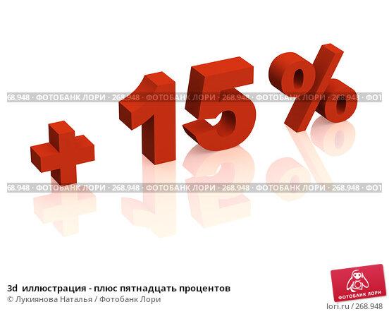 Купить «3d  иллюстрация - плюс пятнадцать процентов», иллюстрация № 268948 (c) Лукиянова Наталья / Фотобанк Лори