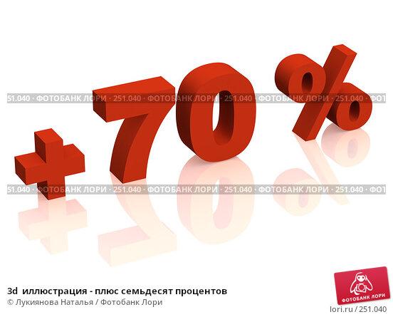3d  иллюстрация - плюс семьдесят процентов, иллюстрация № 251040 (c) Лукиянова Наталья / Фотобанк Лори