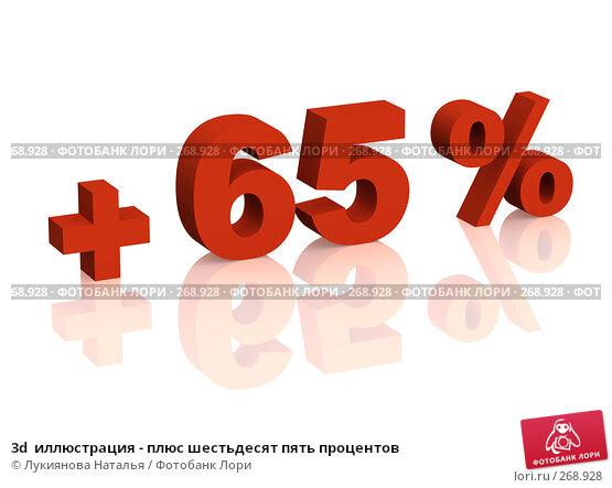 Купить «3d  иллюстрация - плюс шестьдесят пять процентов», иллюстрация № 268928 (c) Лукиянова Наталья / Фотобанк Лори