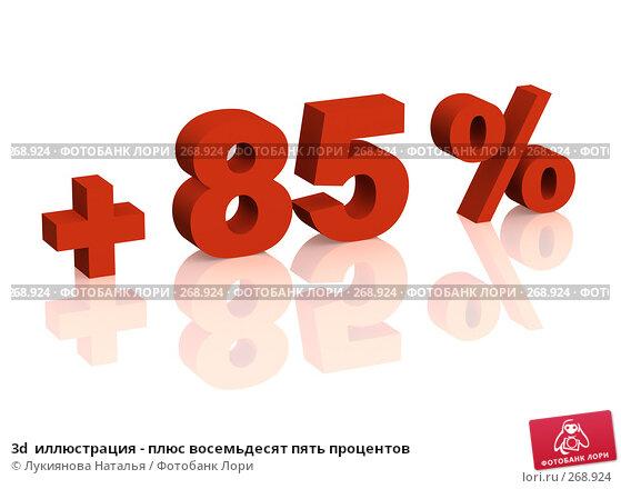 3d  иллюстрация - плюс восемьдесят пять процентов, иллюстрация № 268924 (c) Лукиянова Наталья / Фотобанк Лори
