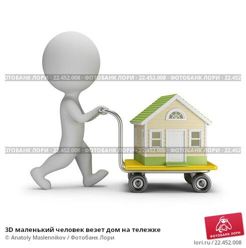 Купить «3D маленький человек везет дом на тележке», иллюстрация № 22452008 (c) Anatoly Maslennikov / Фотобанк Лори