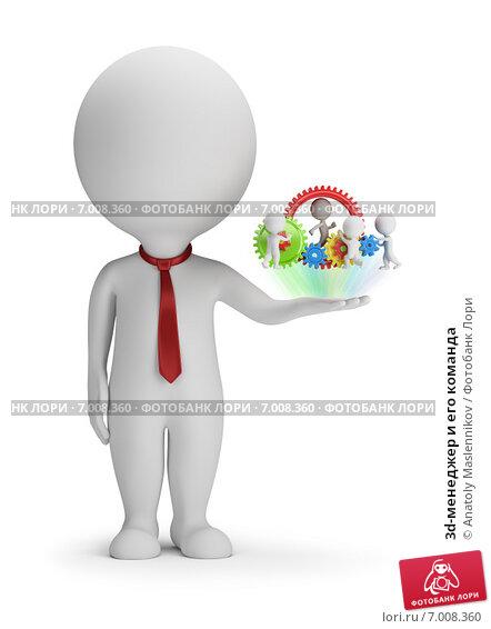 Купить «3d-менеджер и его команда», иллюстрация № 7008360 (c) Anatoly Maslennikov / Фотобанк Лори