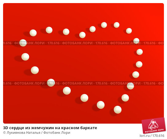 3D сердце из жемчужин на красном бархате, иллюстрация № 170616 (c) Лукиянова Наталья / Фотобанк Лори