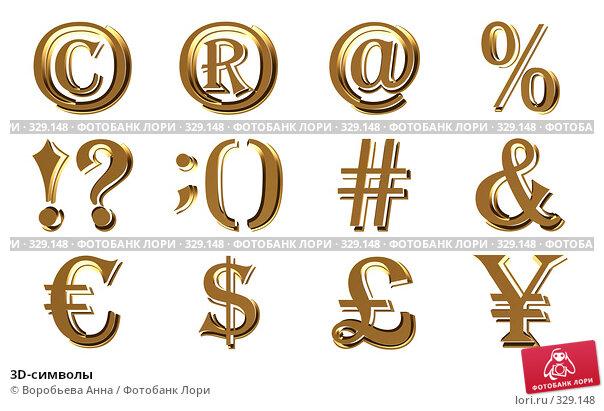 Купить «3D-символы», иллюстрация № 329148 (c) Воробьева Анна / Фотобанк Лори