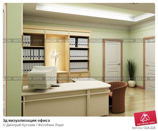 3д визуализация офиса, иллюстрация № 324224 (c) Дмитрий Кутлаев / Фотобанк Лори
