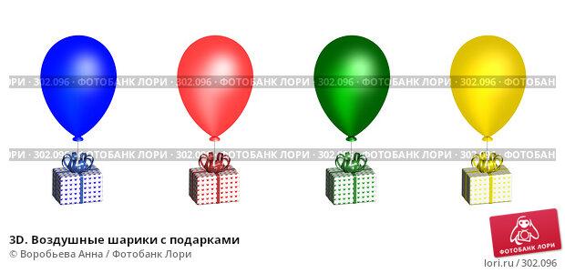 3D. Воздушные шарики с подарками, иллюстрация № 302096 (c) Воробьева Анна / Фотобанк Лори