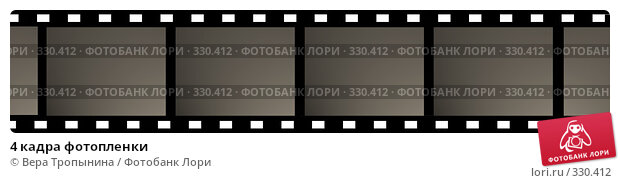 4 кадра фотопленки, иллюстрация № 330412 (c) Вера Тропынина / Фотобанк Лори