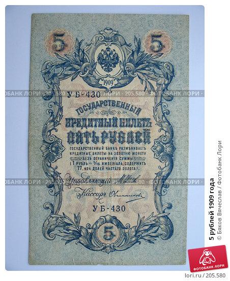 5 рублей 1909 года, фото № 205580, снято 28 января 2008 г. (c) Бяков Вячеслав / Фотобанк Лори
