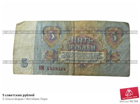 Купить «5 советских рублей», фото № 49704, снято 15 апреля 2007 г. (c) Ольга Шаран / Фотобанк Лори