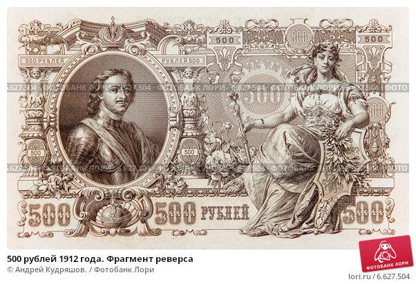 Купить «500 рублей 1912 года. Фрагмент реверса», фото № 6627504, снято 5 ноября 2014 г. (c) Андрей Кудряшов. / Фотобанк Лори