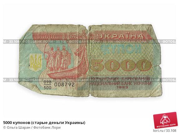5000 купонов (старые деньги Украины), фото № 33108, снято 29 апреля 2017 г. (c) Ольга Шаран / Фотобанк Лори