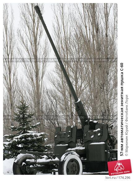 Купить «57-мм автоматическая зенитная пушка С-60», фото № 174296, снято 1 декабря 2007 г. (c) Марюнин Юрий / Фотобанк Лори