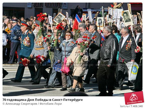 Купить «70 годовщина Дня Победы в Санкт-Петербурге», фото № 7408340, снято 9 мая 2015 г. (c) Александр Секретарев / Фотобанк Лори