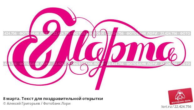 Купить «8 марта. Текст для поздравительной открытки», иллюстрация № 22424756 (c) Алексей Григорьев / Фотобанк Лори