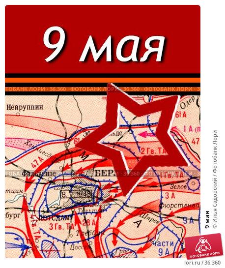 Купить «9 мая», фото № 36360, снято 18 марта 2018 г. (c) Илья Садовский / Фотобанк Лори