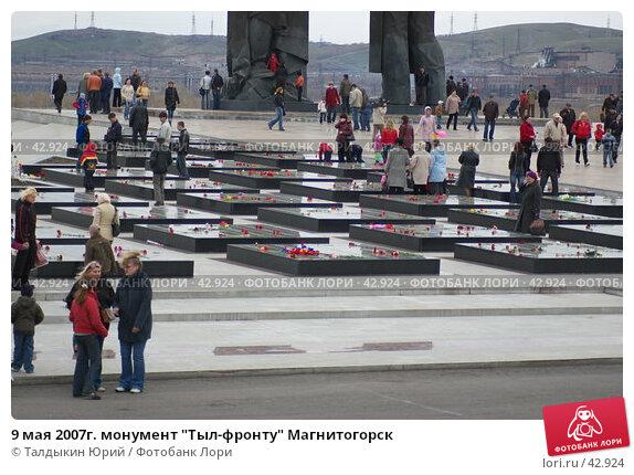 "9 мая 2007г. монумент ""Тыл-фронту"" Магнитогорск, фото № 42924, снято 9 мая 2007 г. (c) Талдыкин Юрий / Фотобанк Лори"