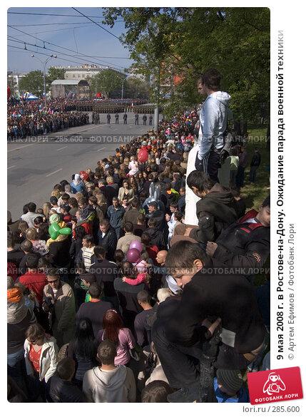 9 мая 2008 г. в Ростове-на-Дону. Ожидание парада военной техники, фото № 285600, снято 9 мая 2008 г. (c) Артем Ефимов / Фотобанк Лори
