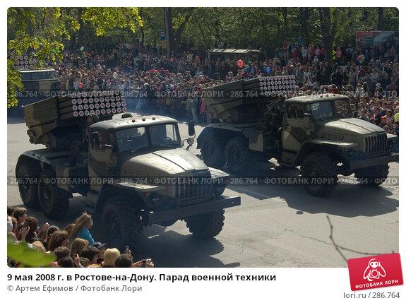 9 мая 2008 г. в Ростове-на-Дону. Парад военной техники, фото № 286764, снято 9 мая 2008 г. (c) Артем Ефимов / Фотобанк Лори
