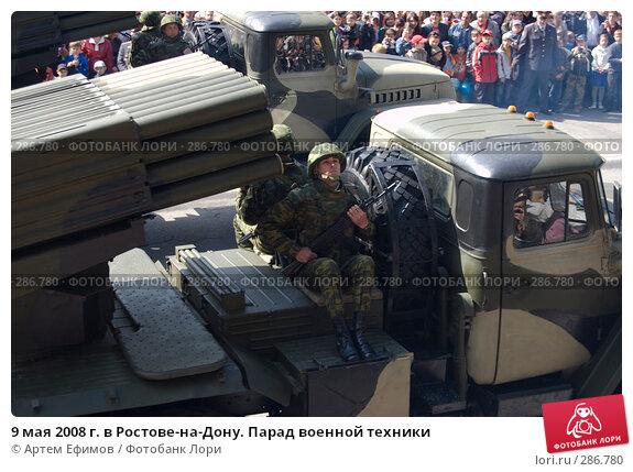 9 мая 2008 г. в Ростове-на-Дону. Парад военной техники, фото № 286780, снято 9 мая 2008 г. (c) Артем Ефимов / Фотобанк Лори