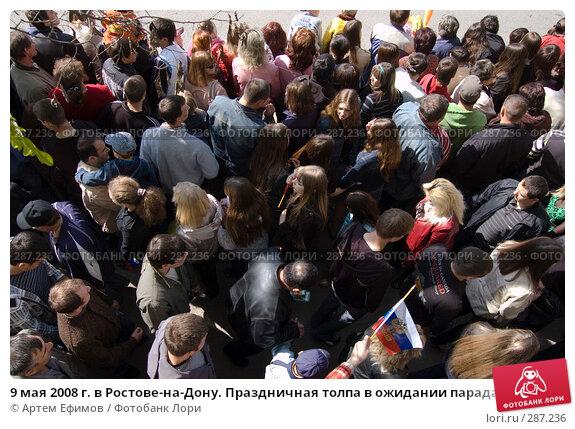 9 мая 2008 г. в Ростове-на-Дону. Праздничная толпа в ожидании парада, фото № 287236, снято 9 мая 2008 г. (c) Артем Ефимов / Фотобанк Лори