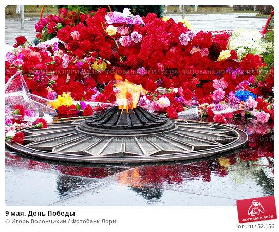 9 мая. День Победы, фото № 52156, снято 9 мая 2007 г. (c) Игорь Ворончихин / Фотобанк Лори