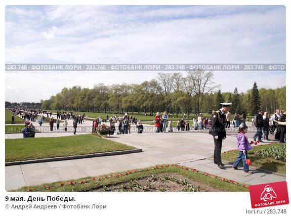 9 мая. День Победы., фото № 283748, снято 9 мая 2008 г. (c) Андрей Андреев / Фотобанк Лори