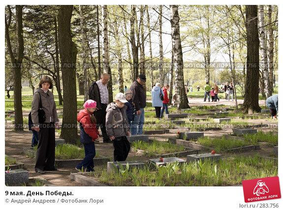 9 мая. День Победы., фото № 283756, снято 9 мая 2008 г. (c) Андрей Андреев / Фотобанк Лори