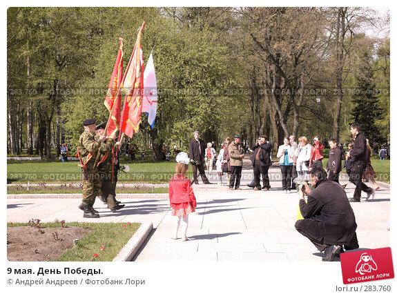 Купить «9 мая. День Победы.», фото № 283760, снято 9 мая 2008 г. (c) Андрей Андреев / Фотобанк Лори