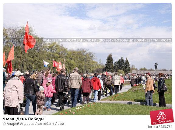 9 мая. День Победы., фото № 283764, снято 9 мая 2008 г. (c) Андрей Андреев / Фотобанк Лори
