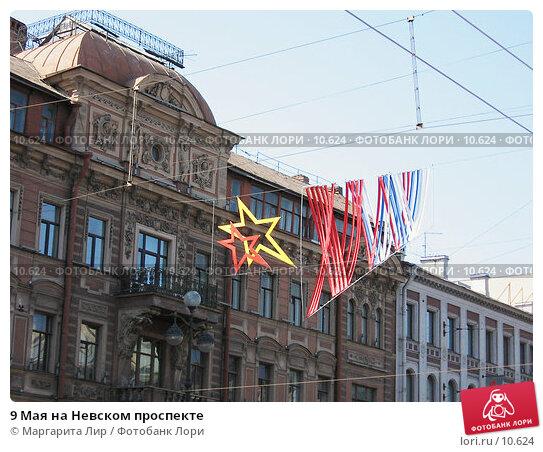 Купить «9 Мая на Невском проспекте», фото № 10624, снято 7 мая 2006 г. (c) Маргарита Лир / Фотобанк Лори